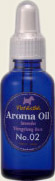 Aromatic Oil No.2